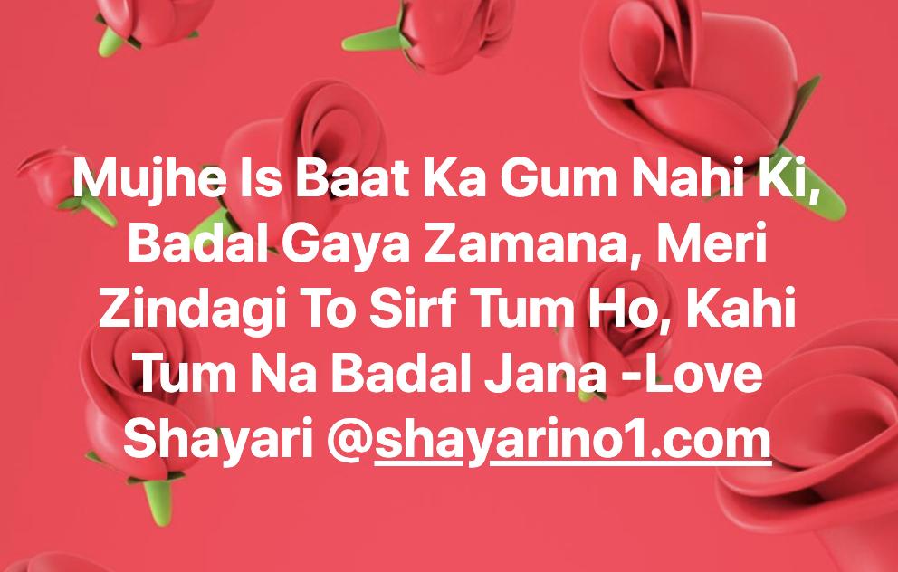 Kahi Tum Na Badal Jana- Hindi Love Mohabbat Shayari -